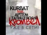 Kurbat feat Артем Татищевский-Кромвел