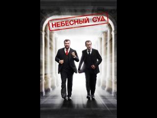 фильм Небесный суд 2012 (часть 1,2)