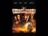 Пираты Карибского моря: Проклятие Ч ерной жемчужины (2003)