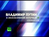 Владимир Путин о Сирии (фрагмент интервью)