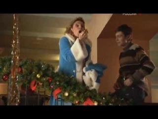 Снегурочка для взрослого сына HD фильм 2007 RU