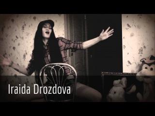 Ираида Дроздова поет песню Полины Гагариной -  ПОПРОСИ У ОБЛАКОВ...