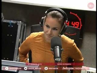 Юлия Колядина на радио Маяк