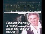 Геннадий Рагулин и группа Архив ресторанной музыки 2006