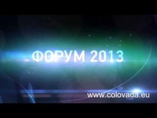 Форум 2013 Видео-промоушен