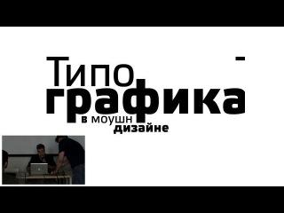 Motion-weekend. Константин Жаров: Типографика в моушн-дизайне.