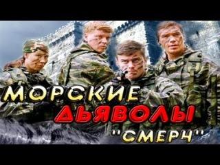 Морские Дьяволы. Смерч. 20 серия (15.02.2013)