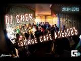 28.041012 DJ Grek в Lounge Cafe Альковъ