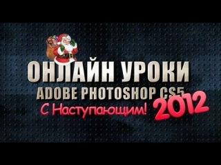 OnlinelessonsТВ. Выпуск 27. Новогодняя открытка-обои.