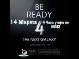 Live-Презентация Samsung Galaxy S4! 15 марта, 04:00 (МСК)!