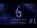 знакомство с игрой Resident Evil 6 полное вакханалье с Overlaidom часть 1