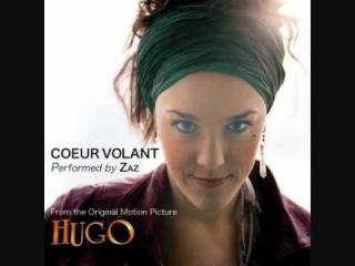 Zaz - Coeur Volant из фильма