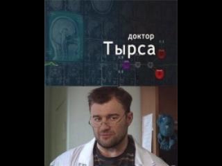 Сериал Доктор Тырса