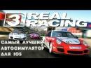 Обзор игры Real Racing 3 - Лучший автосимулятор для IOS