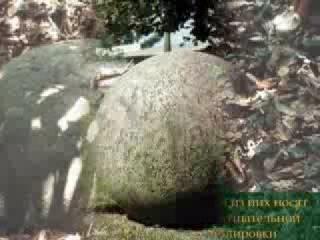 Каменные шары Коста-Рики (5.07)