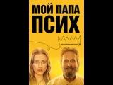 Мой папа – псих фильм