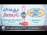 Ариада-Акпарс (Волжск) - Дизель (Пенза)
