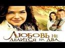 Любовь не делится на два 1 серия (10.02.2013) Мелодрама