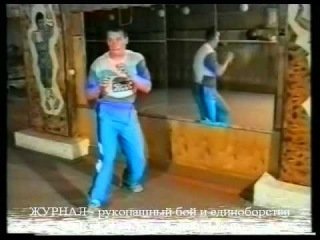 Рукопашный бой ГРУ СМЕРШ Удары Ч24 Бич
