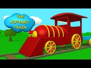 Английский для самых маленьких - Alphabet Train
