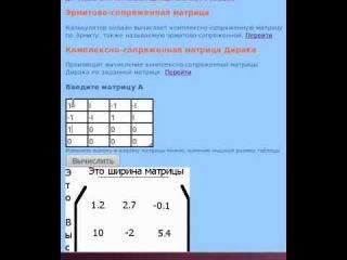Эрмитово-Сопряженная матрица Дирака
