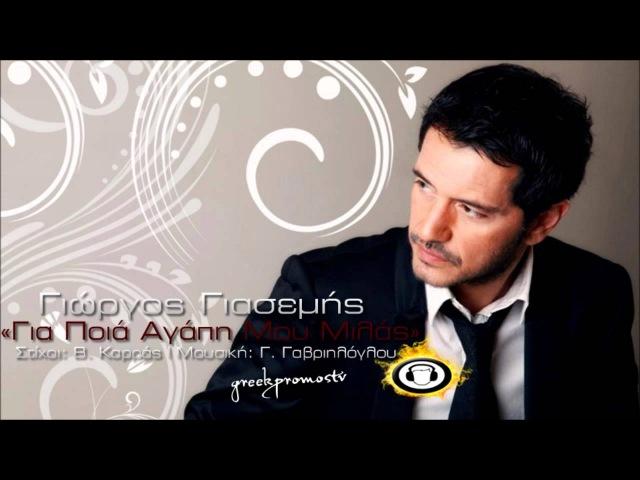 Giwrgos Giasemis - Gia Poia Agapi Mou Milas ( New Official Single 2013 ) HQ