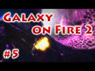 Galaxy on Fire 2 - Серия 5 -