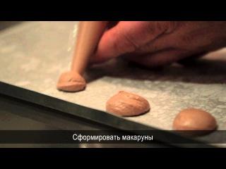 YANABY|Мастер-класс Фредерика Гино по приготовлению французских пирожных макарун