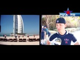 СКА-ТВ: Футбол в Дубае