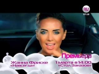 1 Марта в Столе заказов РУ.ТВ премьера клипа Навсегда!