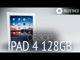 Обзор iPad 4 128GB