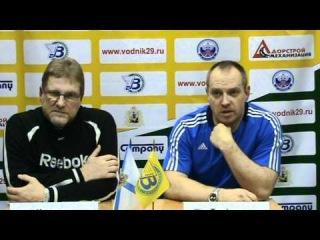 послематчевая пресс-конференция ВОДНИК-Волга 2011-12
