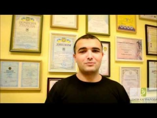 отзыв 2ч.Курсы массажистов ФФУ 2011-2012,«Центр Капралова»