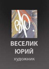 Юрий Веселик, 1 сентября 1974, Липецк, id87975493