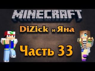 Яна и DiZick в Minecraft-е 33 часть