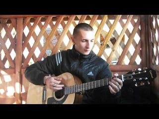 реп под гитару Т9 Вдох выдох (cover )