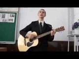 Песня под гитару. Обычный автобус