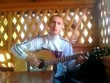 (cover)Королева снежная.. песня под гитару .дворовые