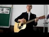 Песня под гитару Ордена и медали.....