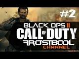 Black Ops II - ВСЕ ОШИБКИ СЛУЧАЙНЫ!