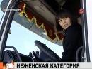 В Екатеринбурге девушка пытается устроиться работать водителем-дальнобойщиком