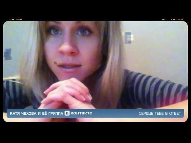 Катя Чехова и её группа вконтакте - Сердце тебе в ответ