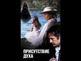 Присутствие духа (фильм 1999) смотреть онлайн