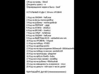 Коды на вормикс ВКонтакте