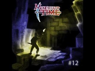 Время Приключений - Мрачный Тунель - 12 Серия