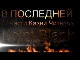 Казнь читера By Georg2623 Часть 27 (ФИНАЛ)