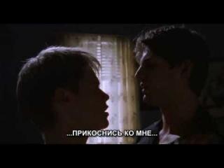 QAF 1 04 Джастин и Брайан в комнате Майкла субтитры к песне