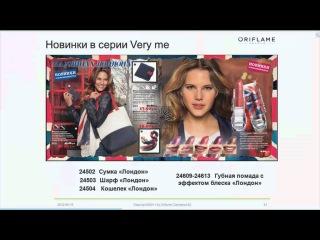 Орифлейм-ORIFLAME.Новинки каталога 13-2012.