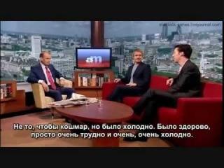 Интервью с Мартином Фриманом и Бенедиктом Камбербэтчем  (русские субтитры)