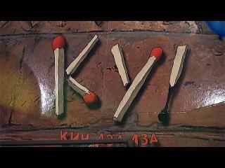 Анимационный фильм Георгия Данелии `Ку! Кин-дза-дза` совсем скоро появится на больших экранах - Первый канал